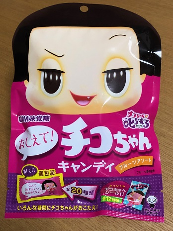 チコちゃんキャンディ①19.5.20.jpg