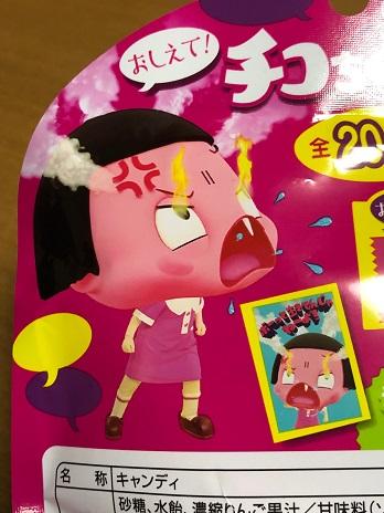 チコちゃんキャンディー②19.5.20.jpg